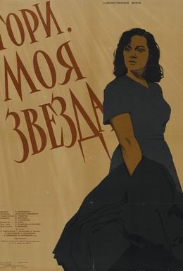 Постер фильма Гори, моя звезда (1958)