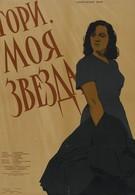 Гори, моя звезда (1958)