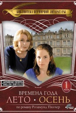 Постер фильма Времена года Розамунды Пилчер (2008)