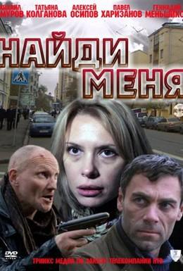 Постер фильма Найди меня (2010)