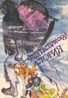 Фантастическая история (1988)