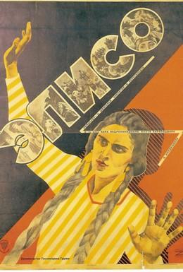 Постер фильма Элисо (1928)