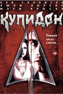 Постер фильма Купидон (1997)