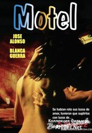 Загадка уединенного мотеля (1984)