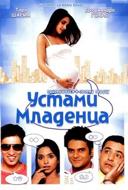 Постер фильма Устами младенца (2009)