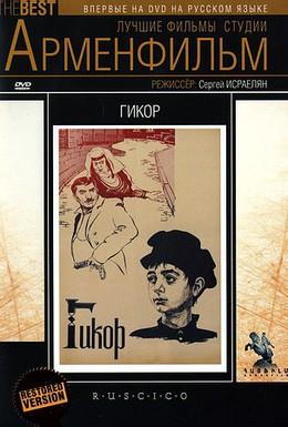 Постер фильма Гикор (1982)