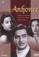 Невероятное событие (1952)