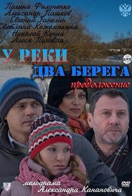Постер фильма У реки два берега. Продолжение (2011)