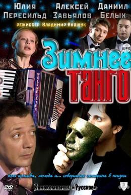 Постер фильма Зимнее танго (2011)