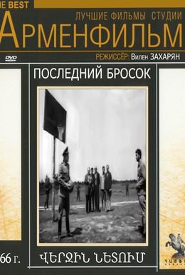 Постер фильма Последний бросок (1966)