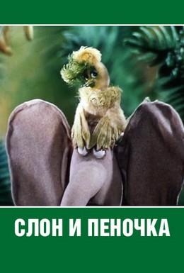 Постер фильма Слон и пеночка (1986)