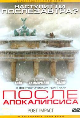 Постер фильма После апокалипсиса (2004)