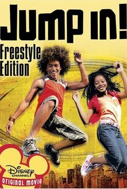 Постер фильма Прыгай! (2007)