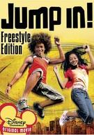 Прыгай! (2007)