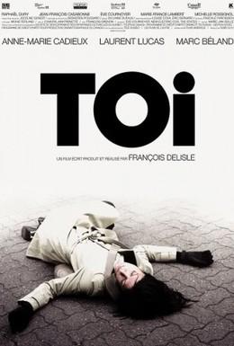 Постер фильма Ты (2007)