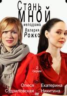 Стань мной (2012)