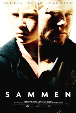 Постер фильма Вместе (2009)