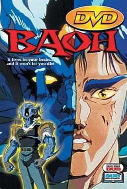 Постер фильма Бао: Посетитель (1989)