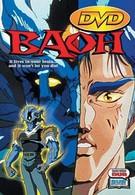 Бао: Посетитель (1989)