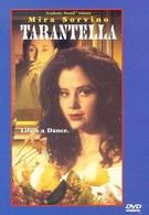 Тарантелла (1995)