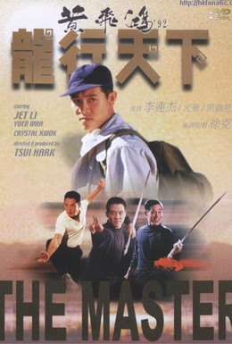 Постер фильма Мастер (1992)