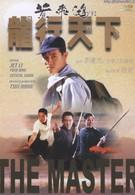 Мастер (1992)
