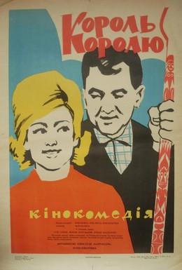 Постер фильма Король королю (1963)