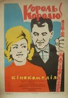 Король королю (1963)