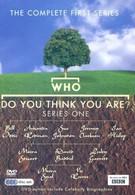 Кто ты такой? (2010)