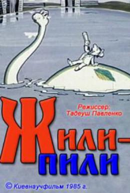 Постер фильма Жили-пили (1985)