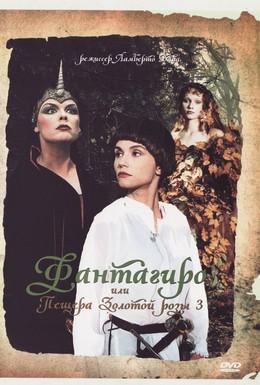Постер фильма Фантагиро, или Пещера золотой розы 3 (1993)
