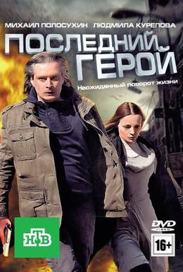 Постер фильма Последний герой (2012)
