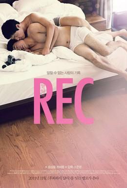 Постер фильма Запись (2011)