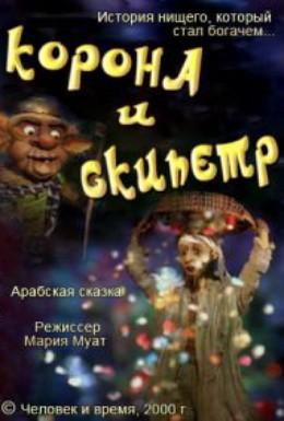 Постер фильма Корона и Скипетр (2000)