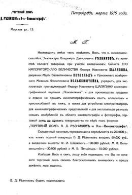 Постер фильма Царь Иван Васильевич Грозный (1915)