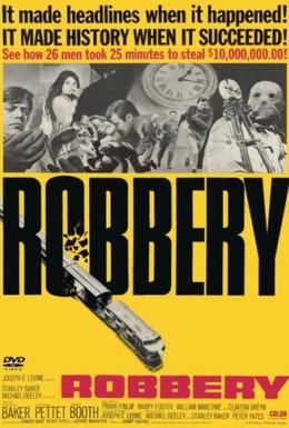 Постер фильма Ограбление (1967)
