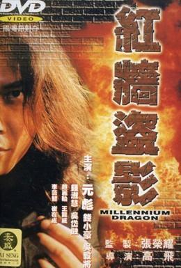 Постер фильма Дракон Миллениума (2000)