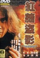 Дракон Миллениума (2000)