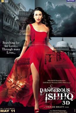 Постер фильма Опасная любовь (2012)