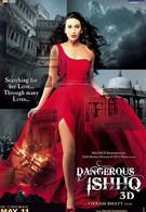 Опасная любовь (2012)