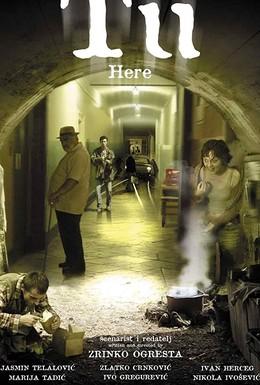 Постер фильма Здесь (2003)