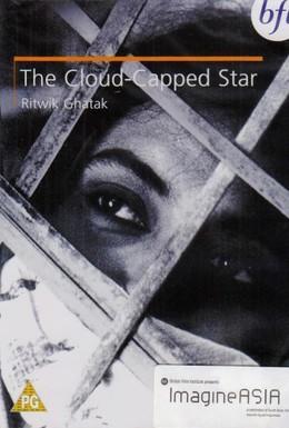 Постер фильма Звезда за темной тучей (1960)