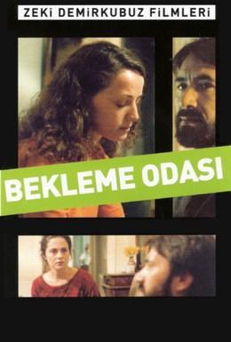 Постер фильма Зал ожидания (2003)
