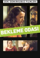Зал ожидания (2003)