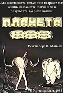 Постер фильма Планета 888 (1985)