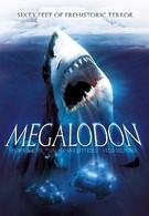 Мегалодон (2002)