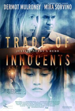 Постер фильма Невинность на продажу (2012)