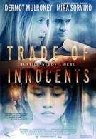 Невинность на продажу (2012)
