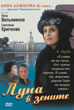 Постер фильма Луна в зените (2007)