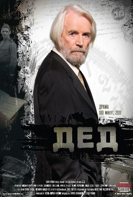 Постер фильма Дед (2011)